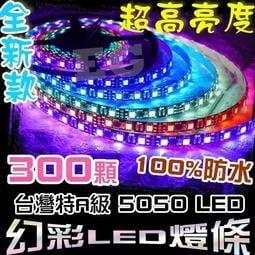 現貨 G7F21 超高亮度 幻彩燈條 炫彩燈條 300顆 5050LED 流星燈條 流水燈條 跑馬燈條 5米含控制器