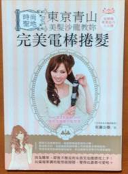 全新 美髮 完美電棒捲髮 佐藤公德 邦聯文化 ISBN:9789865944285【明鏡二手書 2013】