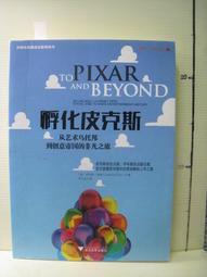 【等閑書房】《TO PIXAR 孵化皮克斯》第一頁破損|簡體||二手書1050121