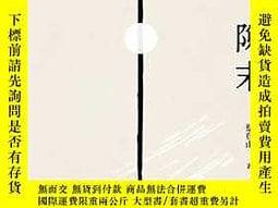 簡書堡情義與隙末重看晚晴人物露天157050 蔡登山 北京出版 ISBN:9787200150612 出版2019