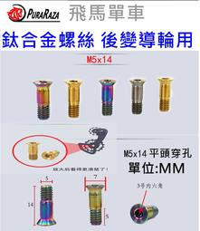 4X MCTi Titanium M6X18 MTB Bike Titanium Tc4//Gr5 Grade5 Ti-6Al-4V Conical Bolts