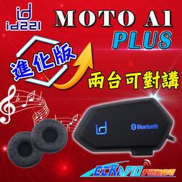 【A1 PLUS 免運】 id221 MOTO A1 PLUS 重低音 安全帽藍芽耳機 2020最新版