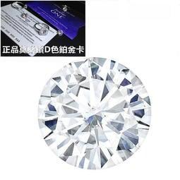 摩星鑽 莫桑鑽特價0.5克拉莫桑石裸石最新奢白圓形 附鉑金卡 ZB鑽寶