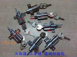 《雪雲小舖》(活動櫃三層櫃桌下櫃 專用)鐵桌 鎖頭附鑰匙  抽屜鎖~DIY維修~沒有拆賣!無法選號!