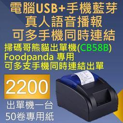 免運,支援繁體中文熊貓出單機CB58B+50卷出單紙,多支以上手機平板同時連接,可同用於富胖達Foodpanda接單軟體