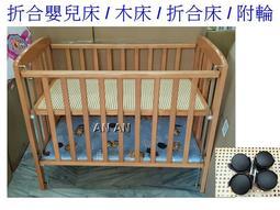 恩恩寶寶* 超耐用.可折合/二段可調/附輪子~ 原木嬰兒床 / 木床 (中床 ) ~台灣製