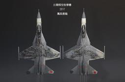 IDF 龍鳳呈祥 比爾模型 塗裝完成品