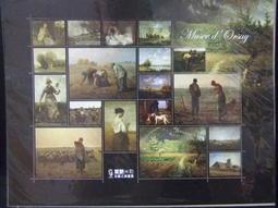 驚艷米勒 田園之美畫展 紀念票