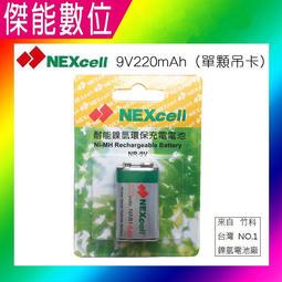 NEXcell 耐能 鎳氫電池【220mAh 】 9V 充電電池 台灣竹科製造【傑能數位高雄】