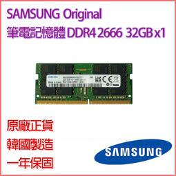 SAMSUNG RAM DDR4 2666 單條 32G 筆記型記憶體 iMAC mini 可支援