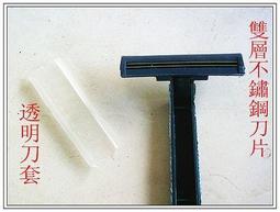 【清潔用品】拋棄式 雙層刮鬍刀 簡易型 無單支包裝 出遊必備 因應原物量上漲 目前調漲至一支2元喔! (南華)