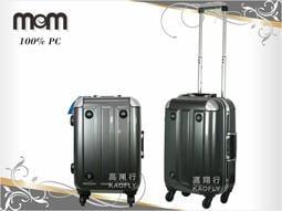 ~高首包包舖~【MOM JAPAN】18吋 行李箱 旅行箱 【PC材質、登機箱】MF-3008 方格黑