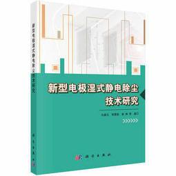 新型電極濕式靜電除塵技術研究   ISBN13:9787030564474 出版社:科學出版社 作者:馬春元