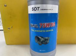 Subaru  齒輪油 75w90 LSD 手排  華孚蘭 華弗蘭 Valvoline 原廠齒輪油規範 API GL5