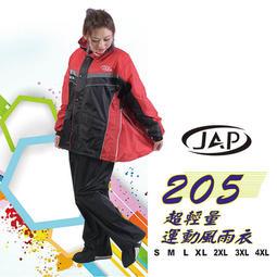 JAP 超輕量運動風雨衣-黑/紅 YW-R205-R