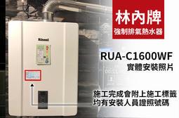 節能補助【全省廚具規劃】【送延長保固】【省錢王議員推薦】林內牌 RUA-C1600WF 數位恆溫 強制排氣熱水器