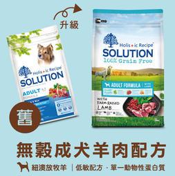 COCO《聊聊議價-190》耐吉斯超級無穀-成犬羊肉(小顆粒)15kg添加超級食物/海藻/低敏飼料/單一蛋白