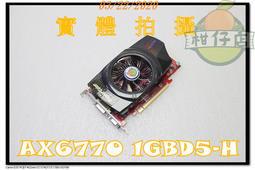 含稅 撼訊 AX6770 1GBD5-H 1GB GDDR5 128Bit 二手良品 小江~柑仔店