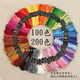 又到貨囉!!100色繡線~非常超值~