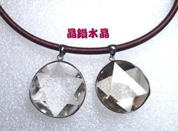 『晶鑽水晶』天然白水晶大衛星墜子~超值特惠中~有些還帶有髮晶*附鍊子