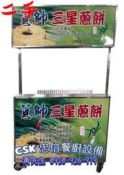 二手-蔥餅車台