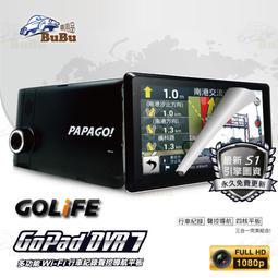 BuBu車用品【PAPAGO! GoPad DVR 7 藍牙聲控導航與行車紀錄平板】1080P 高畫質 三機一體
