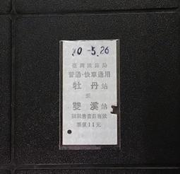 火車票 錯誤票 (限發售)/(限限售)宜蘭鐵路電氣化通行紀念雙溪站