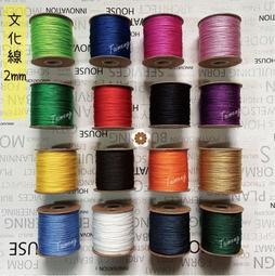 台孟牌 文化線 16色 2mm(流蘇、中國結、利利安、串珠、編織、手工藝、DIY、麗麗安、繩子、飾品、手環、吊繩、材料)