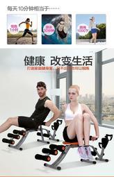 TIG 健腹機 /多功能美臀健腹機/仰臥起坐/仰臥板/健身器/ 馬甲線/健腹機/另售.跑步機/健身車/踏步機/訓練台