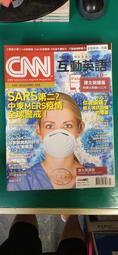 附光碟 2014年7月 語言學習 CNN互動英語 雜誌 CNN互動英語雜誌 新聞英語 托福 L29