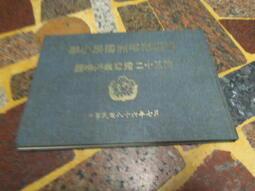 【知2B11D】86年7月高雄市苓洲國民小學第52屆畢業同學錄