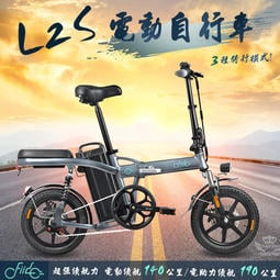 【趣嘢】FIIDO L2S電動自行車《90/140公里版》腳踏車 電動車 自行車 折疊車【分期0利率】