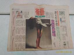 早期懷舊報紙~《中國時報 民國83年9月3日 》2張八版 藝術周報 【CS超聖文化讚】
