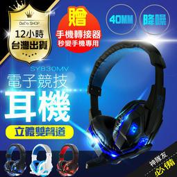 【12H現貨x進階立體雙聲道-手機/電腦皆適用】電競耳機 麥克風耳麥耳罩式耳機 重低音手機 手機 電腦耳機
