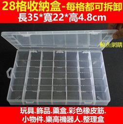 (現貨)(28格全可拆)大號 透明收納盒 玩具 飾品 彩色橡皮筋彩虹編織器 藥盒 樂高機器人 收納盒工具箱整理箱