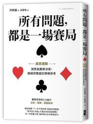 《度度鳥》所有問題,都是一場賽局:贏家邏輯──洞悉高勝算決策,操縱與雙贏的策略│大牌-木馬│川西諭│全新│定價:360元