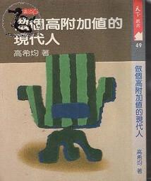 【達摩二手書坊】天下叢書49 做個高附加植的現代人|高希均|天下|27070285