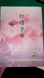 中國古典小說 紅樓夢(上) 曹雪芹 著 台灣書房  無劃記(85G)
