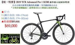 【蛙•特賣】2019 TCR Advanced Pro 1 KOM 過季/展示/試乘車/特賣☆宣傳用,勿下標,請直接來蛙