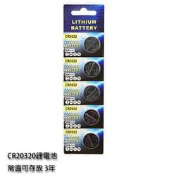 【熊愛露】 CR2032 3V 高品質 大鈕扣 水銀 電池 青蛙燈 計算機 一卡5顆15元