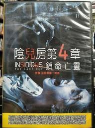 挖寶二手片-C54-正版DVD-電影【陰兒房第4章:鎖命亡靈】-(直購價)