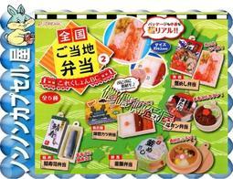 【儂儂轉蛋屋分館】『現貨扭蛋』J.DREAM 日本當地知名便當吊飾P2~全5款~整套販賣優惠價(ao.100)