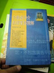 【3木】《不動產仲介法律實務精解》ISBN:9574850978│永然文化│李芳南│七成新