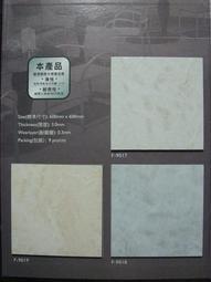 {三群工班南亞豐品系列}木紋塑膠地板塑膠地磚24''X24''厚度3.0DIY每坪110