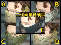 【翔準軍品AOG】戰地精英 護耳版 面具 戶外 騎行 透氣 鋼絲 戰術 面罩X2-13
