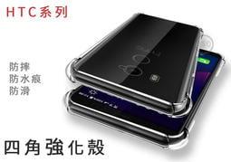 四角強化殼 HTC U12+ U12 Life U11+ U11 Eyes U11 手機殼 防摔殼 保護殼 透明防摔