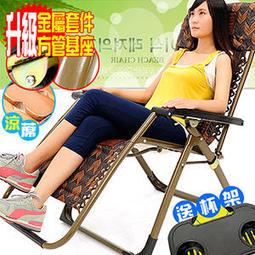 狂推薦◎竹蓆麻將椅!!方管雙層無重力躺椅(送杯架)C022-007無段式躺椅斜躺椅折合椅摺合椅折疊椅摺疊椅涼蓆椅涼椅