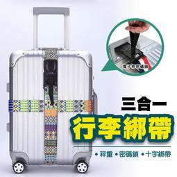 【GOODAY】三合一行李綁帶 十字綁帶 行李束帶 行李秤 電子行李秤 密碼鎖 行李電子秤 旅行箱捆帶 出國旅行旅遊