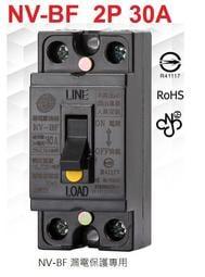 漏電斷路器NV-BF 士林電機 NV-BF 30A(15A.20A適用),NV-KF小型化~皇城電料