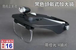 【威利購】放大鏡系列【16】黑色頭戴式放大鏡 / 4片放大鏡片